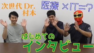 【医療×IT】次世代Dr.村本を大解剖!?【インタビュー初挑戦】