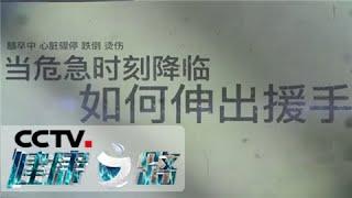 《健康之路》 20200403 急救总动员 (上)  CCTV科教