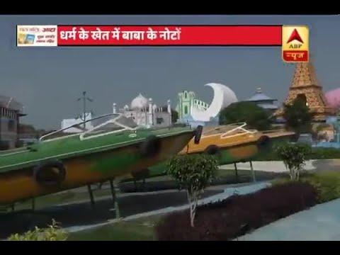 राम रहीम के डेरे के पीछे क्या है ? देखिए ग्राउंड रिपोर्ट | ABP News Hindi