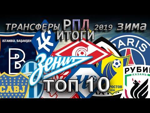 ТОП 10 ТРАНСФЕРЫ РПЛ зима 2019 ИТОГИ | Российская Премьер Лига сезон 2018-2019 года