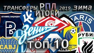 ТОП 10 ТРАНСФЕРЫ РПЛ зима 2019 ИТОГИ   Российская Премьер Лига сезон 2018-2019 года
