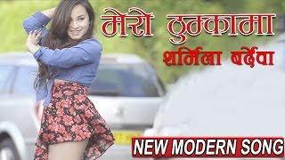 New Modern Song || Mero Thumkama || मेरो ठुम्कामा ||  by Sharmila Bardewa