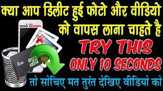 [Hindi] How To Recover Deleted Photos,Videos, And Files On All Android Devices