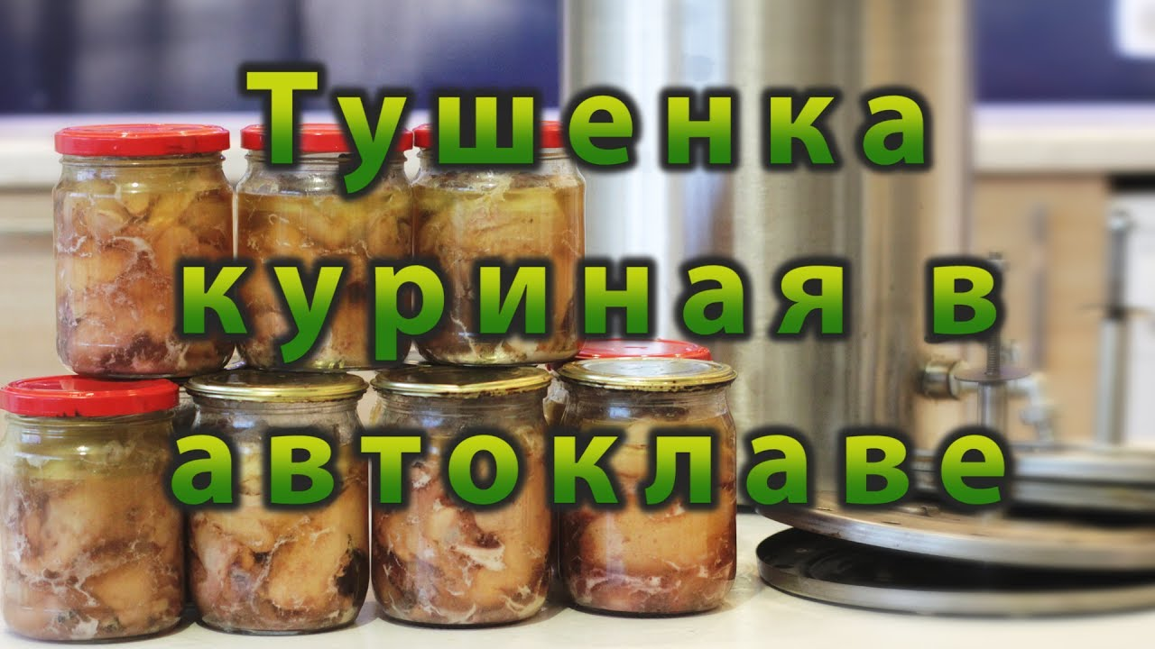 рецепт куриной тушёнки