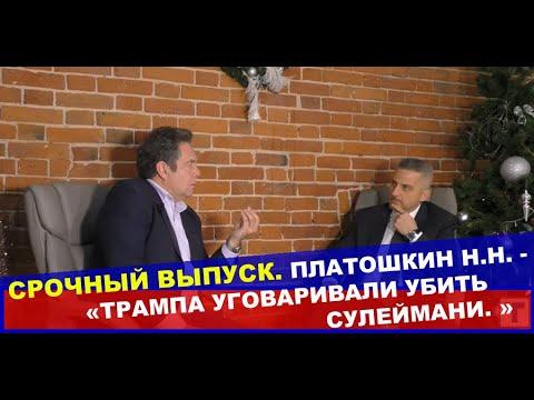 Платошкин - 'Трампа