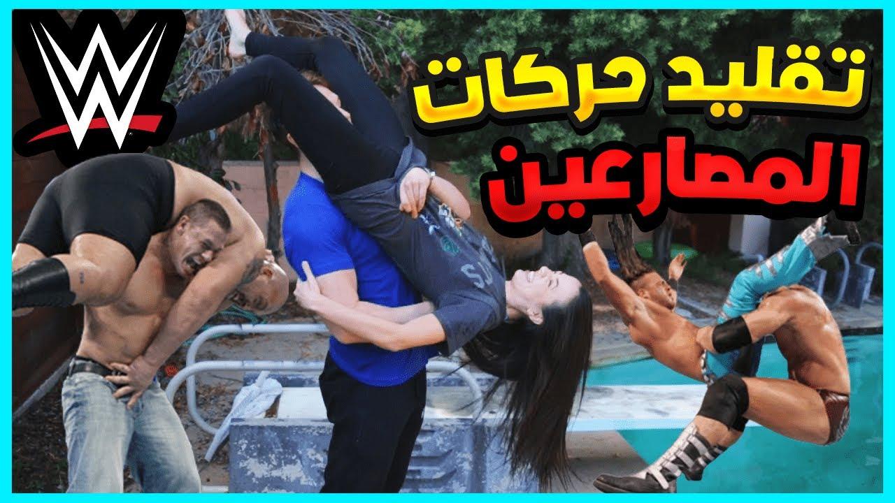 تقليد حركات المصارعين مع اختي   بنت تقلد حركات المصارعة