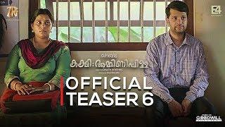 Kakshi: Amminippilla Official Teaser 6   Asif Ali   Dinjith Ayyathan   Zarah Films