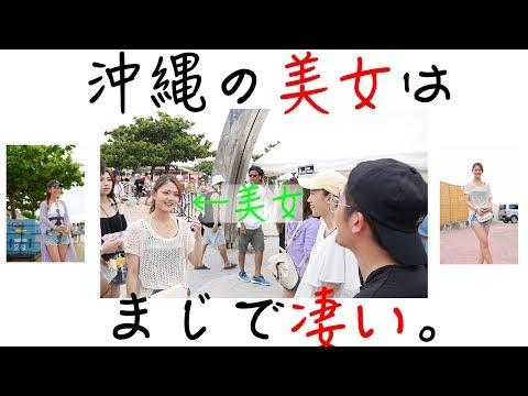 63【アイドル級!!】夏だ、祭りだ!沖縄美人を探して写真を撮らせてと頼んだら...【ビキニ美女】
