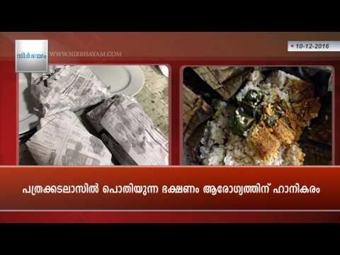 Malayalam News Updates | Latest News Headlines |10 Dec 2016 | Kerala News Today- Nirbhayam.com