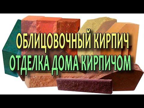 Отделка дома кирпичом Облицовочный кирпич Декоративный кирпич Облицовка кирпичом