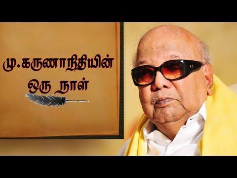 கருணாநிதி தற்போது என்ன செய்துக்கொண்டு இருக்கிறார் ? | Current status of Karunanidhi