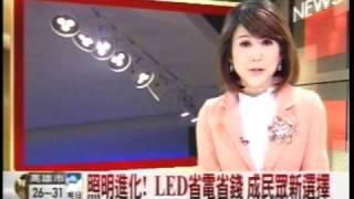 2009/10/20【年代焦點新聞】照明進化!LED省電省錢,成民眾新選擇!