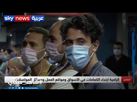 إلزامية ارتداء الكمامات في الأسواق ومواقع العمل ووسائل المواصلات بمصر  - نشر قبل 2 ساعة