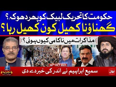 Tajzia Sami Ibrahim Kay Sath - Tuesday 26th October 2021