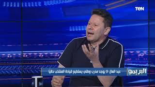 رضا عبد العال: تاكيس جونياس الأنسب لتدريب منتخب مصر هيقدر يعمل من الفسيخ شربات ومفيش مصري يصلح