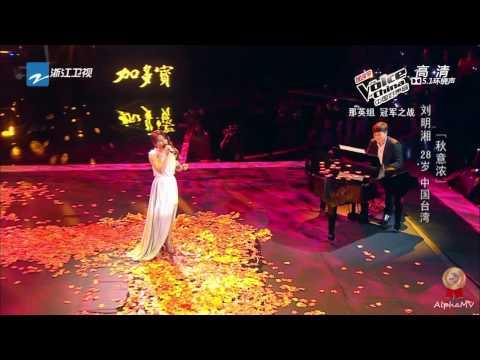 刘明湘 - 秋意浓 (中国好声音第三季, 优化版)