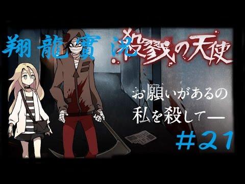 殺戮的天使 恐怖RPG Angels of Death 【翔龍實況】 #21 隱瞞 - YouTube
