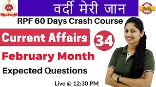 Class 34 || # RPF | वर्दी मेरी जान | Current Affairs February MONTH...