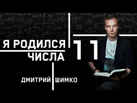 "ЧИСЛО ДУШИ ""11"". Астротиполог - Нумеролог - Дмитрий Шимко"