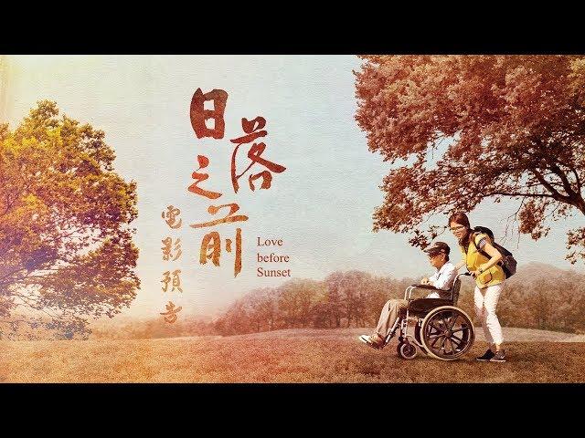 【日落之前】Love before Sunset 官方預告 5/31(五) 溫暖獻映