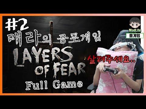 [Full Game] 공포를 모르는 남자 매라의 Layers of fear 켠김에 엔딩까지! 저는 공포를 몰ㄹ..흐에엑!! 매라의 공포게임 실황 #2
