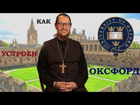 1. Как устроен Оксфорд