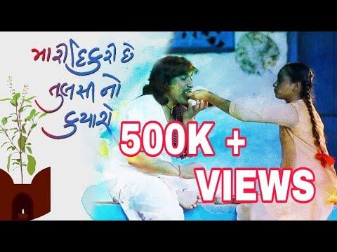 Mari Dikri Chhe Tulsi No Kyaro || Full HD Gujarati Official Video Song Vikram Thakor