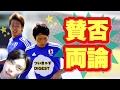 【サッカーQ&A】一番キック力が強い選手は?清武、柴崎の移籍の是非、ジョルディ・アルバの凄さ#4