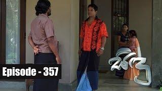Sidu | Episode 357 19th December 2017 Thumbnail