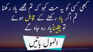 Amazing Urdu Quotations On Life |  kuch Anmol batain |  best Quotes | Sad Quotes