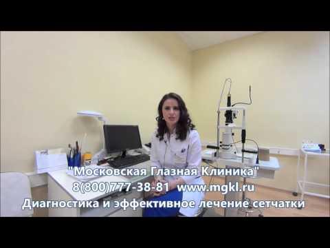 Ретинопатия сетчатки глаза - лечение при сахарном диабете и т.д.