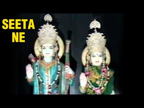 Seeta Ne  Vevai Na Mandve  Wedding Songs  Gujarati Marriage Songs  Marriage Traditional Songs