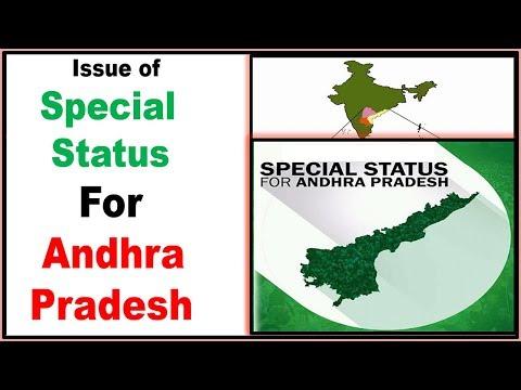 Special Category Status for Andhra Pradesh | What is Special Category Status- Current Affairs  VeeR