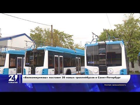 Белорусские троллейбусы в Санкт-Петербурге и онлайн-саммит лидеров ЕАЭС
