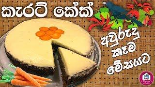කරට වලන කක හදන හට  - Carrot cake