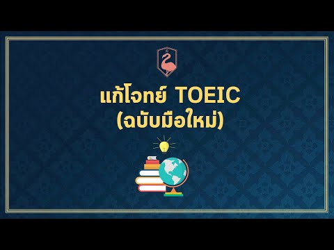 ติวข้อสอบ TOEIC: ข้อสอบ TOEIC Part 5 พร้อมเฉลย เทคนิคดูให้ไว