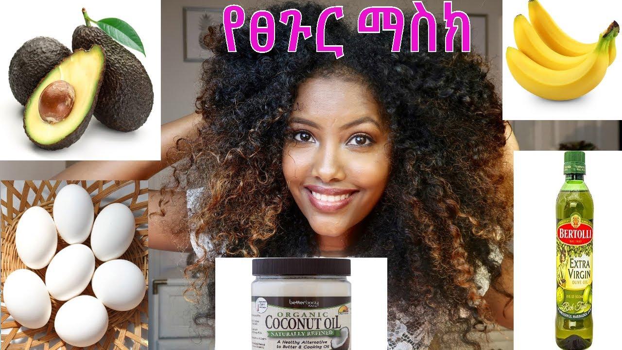 Hair Mask For Healthy Hair - ለደረቅ ፀጉር፣ ልስላሴ እና ለፀጉር እድገት የሚሆን የፀጉር ማስክ
