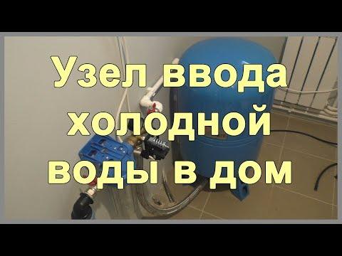 Как провести воду в дом из скважины своими руками видео