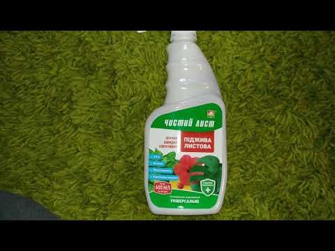 Какие Удобрения и Инсектициды я использую для Комнатных Растений?(Битоксибациллин, Чистый лист)