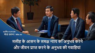 """Hindi Christian Video """"स्वर्गिक राज्य का मेरा स्वप्न"""" क्लिप 4 - मसीह के आसन के समक्ष न्याय का अनुभव करने और जीवन प्राप्त करने के अनुभव की गवाहियां"""