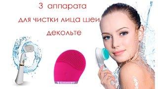 видео - инструкция. 3 аппарата для глубокой чистки лица, шеи и декольте