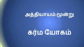 Bhagavad Gita in Tamil Chapter 3 in Tamil பகவத் கீதை அத்தியாயம் மூன்று கர்ம யோகம்
