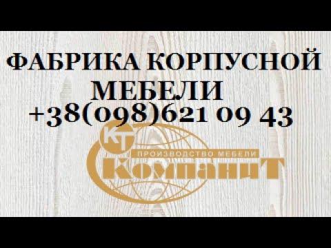Мебельная фабрика «Компанит» представлена Furnitureshop