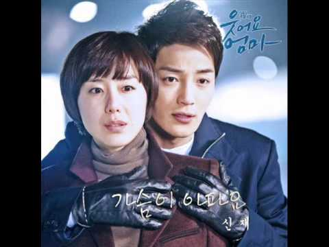 [MP3] [Smile,Mom OST] My chest hurts - 신재 (Shinjae)
