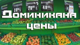 Цены в Доминикане| Супермаркет и еда в Доминикане(В этой серии я расскажу вам про цены в Доминикане, покажу супермаркет в Доминикане и расскажу что сколько..., 2015-06-01T14:52:04.000Z)
