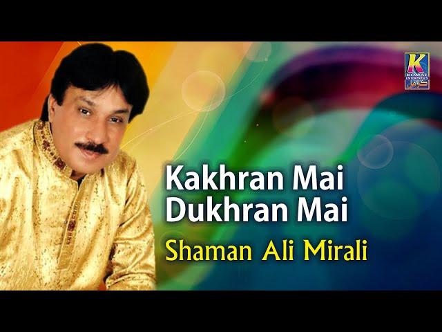 Kakhran Mai Dukhran Mai - Shaman Ali Mirali Hit Song - Sindhi Hit Songs