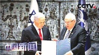 [中国新闻] 以色列:组阁面临挑战 或将重新大选 | CCTV中文国际