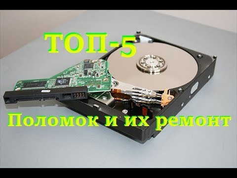 Five basic hard drive failures and what to do how to repair. Screw structure