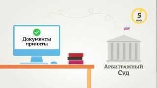 Электронная подача документов