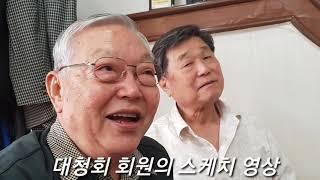 ●대청회 2018년 9월 모임 영상(2018.9.28)
